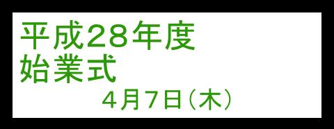 平成28年度始業式4月7日(木)