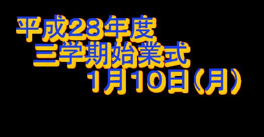 平成28年度三学期始業式1月10日(月)