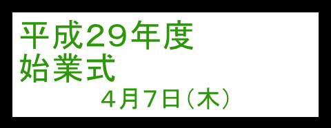 平成29年度始業式4月7日(木)