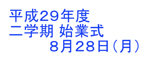 平成29年度 二学期始業式 8月28日(月)