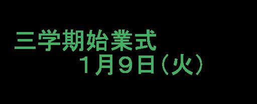 三学期始業式1月9日(火)