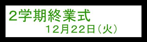 2学期終業式12月22日(火)