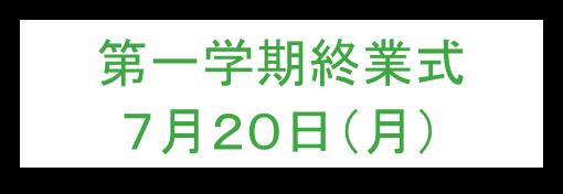 第一学期終業式7月20(月)