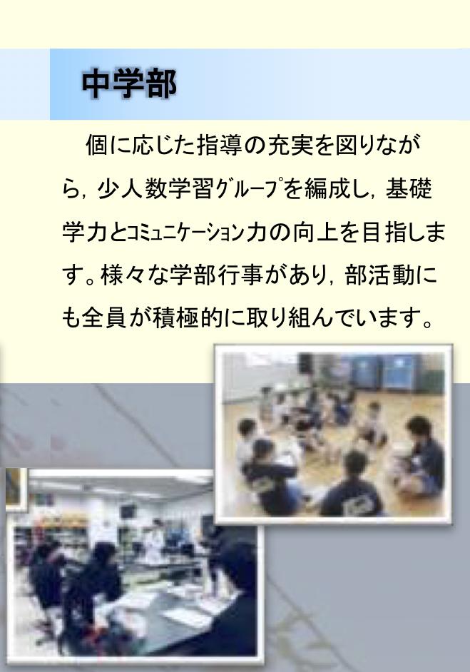 中学部 紹介