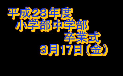 平成28年度小学部中学部卒業式3月17日(金)