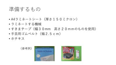 宮ろうフェイスシールド6型の作り方02