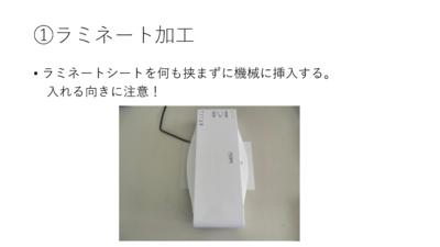 宮ろうフェイスシールド6型の作り方03