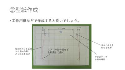 宮ろうフェイスシールド6型の作り方04