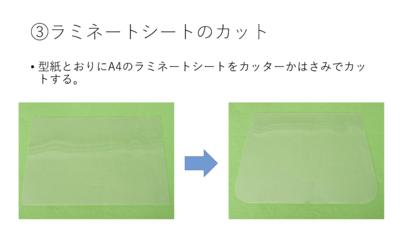 宮ろうフェイスシールド6型の作り方05