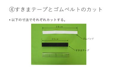 宮ろうフェイスシールド6型の作り方06
