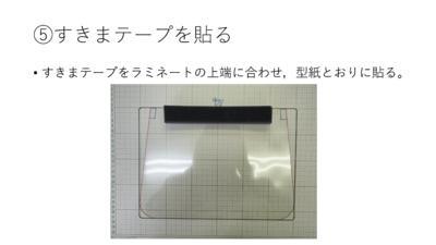 宮ろうフェイスシールド6型の作り方07