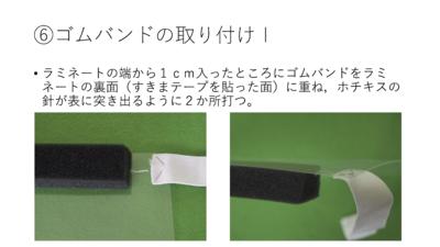 宮ろうフェイスシールド6型の作り方08