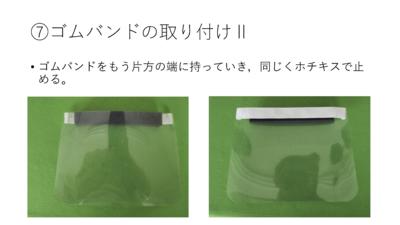 宮ろうフェイスシールド6型の作り方09