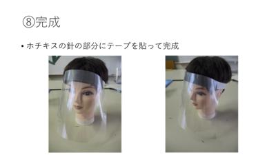 宮ろうフェイスシールド6型の作り方10