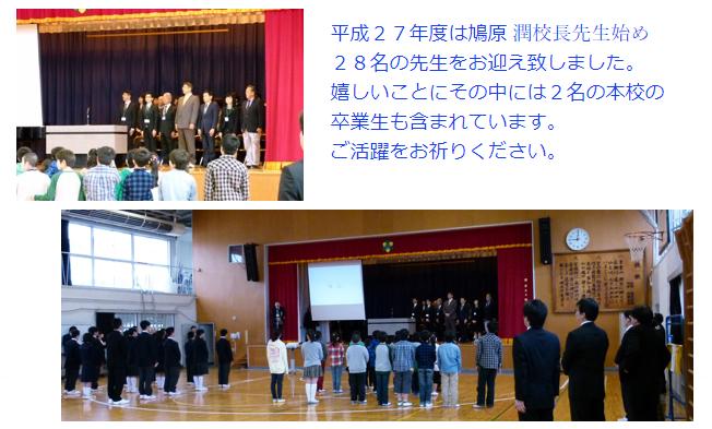 4月8日に着任式が行われました。