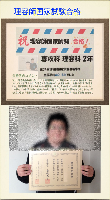 理容師国家試験合格