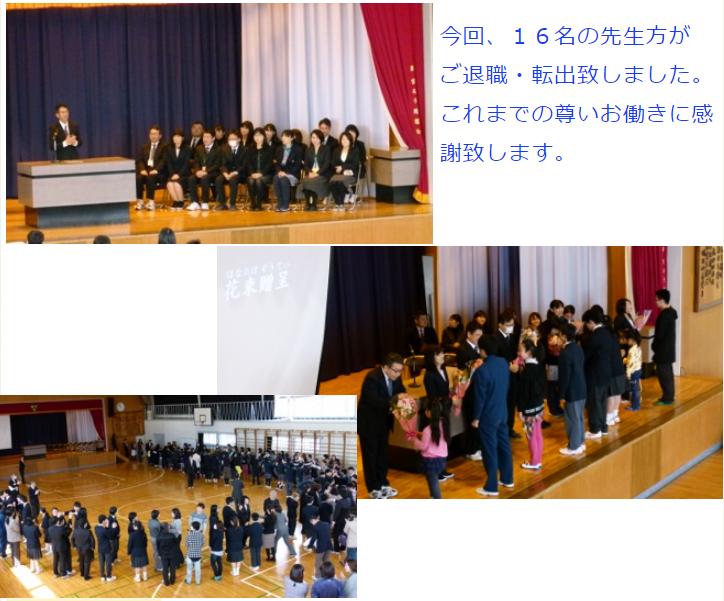 3月28日(火曜日)に離任式が行なわれました。