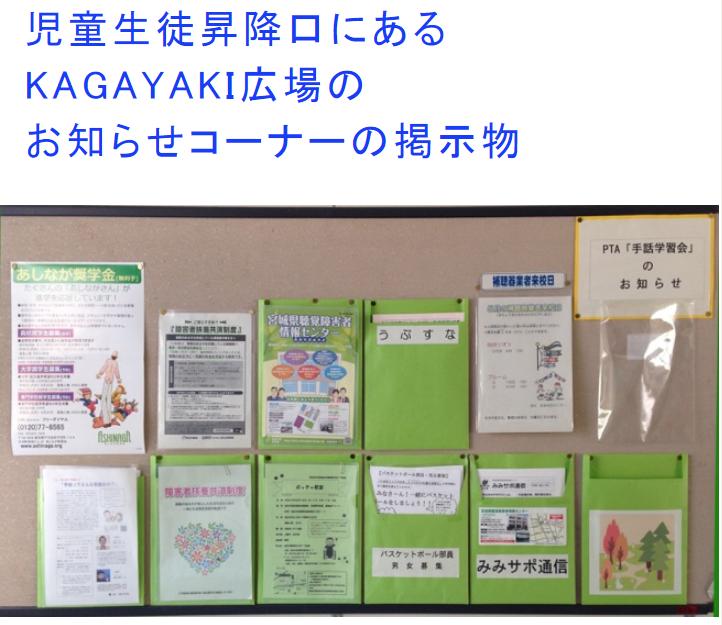 KAGAYAKI広場(お知らせコーナー)
