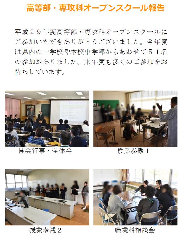 高等部・専攻科オープンスクール報告