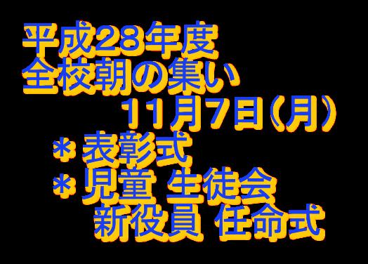平成28年度全校朝の集い 11月7日(月)