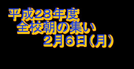 平成28年度全校朝の集い 2月6日(月)